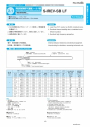 S-IREV-SB LF Lead free irradiated cross-linked PE insulated braid shield wire 非鉛照射架橋PE編組シールド線(鍍錫銅網編織隔離)產品圖