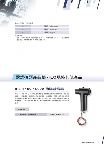 YEIDA, 17-RDTA45 IEC Separable Connectors 17 kV/50 kV Coupling (Rear) T-Body Surge Arrester 高壓電纜處理頭後插避雷器產品圖