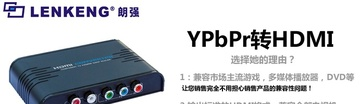 LENKENG-LKV356 YPbPr转HDMI全兼容转换器(倍频1080P)(Component to HDMI Converter, YPbPr to HDMI, Component video to HDMI)產品圖