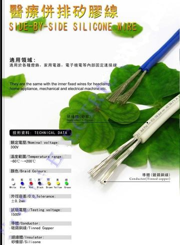 SBS 醫療並排矽膠線 Side-By-Side Silicone Rubber Wire產品圖