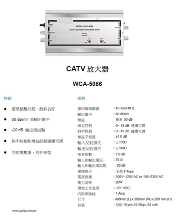 WCA-5086 Amplifier CATV放大器產品圖